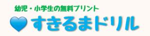【すきるまドリル】 答え専用ページ